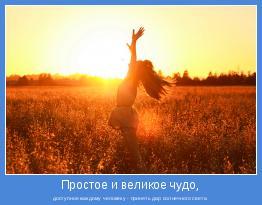 доступное каждому человеку - принять дар солнечного света