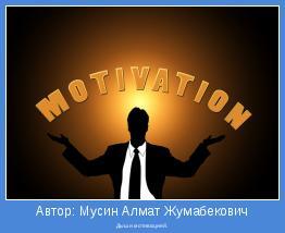 Дыши мотивацией.