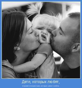 становятся взрослыми, которые умеют любить