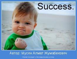 Упрямство ведет к беспредельному успеху.