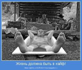 Живи ЗДЕСЬ и СЕЙЧАС!!! Наслаждайся :)