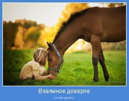 - основа дружбы.
