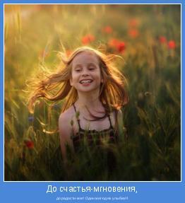 до радости-миг! Один миг-одна улыбка!!!