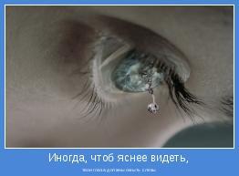 твои глаза должны омыть слезы