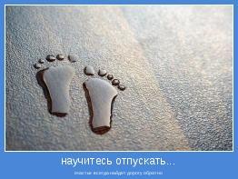 счастье всегда найдет дорогу обратно