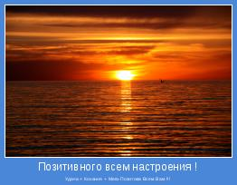 Удача + Кохання + Мега-Позитива Всем Вам !!!