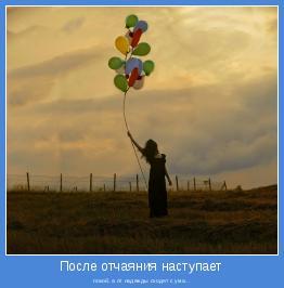 покой, а от надежды сходят с ума...