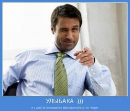 эта улыбка посвящается Вам пэрсонально :))) ловите