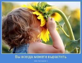 свое Солнышко :)