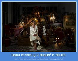 - всего лишь часть тщеславия эго - лавка древностей...