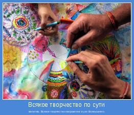 молитва. Всякое творчество направлено в ухо Всевышнего.