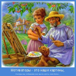 В которых мы отображаем свои мысли, мечты, свою Жизнь...