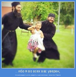 что моя радость есть радость и для всех вас. (апостол Павел)