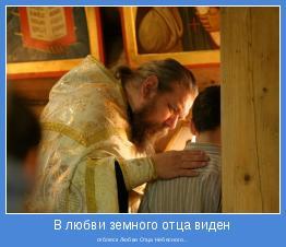 отблеск Любви Отца Небесного...