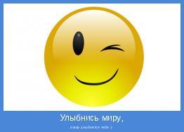 и мир улыбнется тебе :)