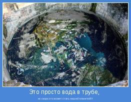 но скоро это может стать нашей планетой!!!