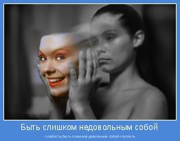 - слабость;быть слишком довольным собой-глупость