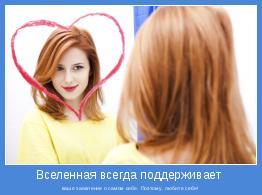 ваше заявление о самом себе. Поэтому, любите себя!