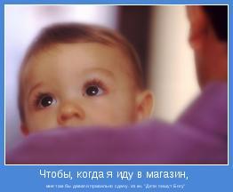"мне там бы давали правильно сдачу. из кн. ""Дети пишут Богу"""
