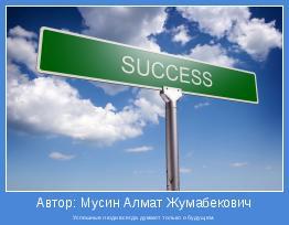 Успешные люди всегда думают только о будущем.