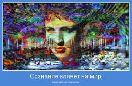 когда мир на сознание.
