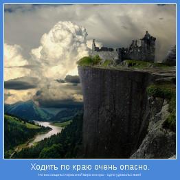 Но восхищаться красотой мира из горы - одно удовольствие!