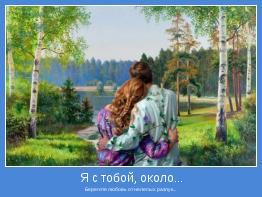 Берегите любовь от нелепых разлук...