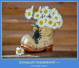 НЕ ОЖИДАЙ ПОБЕД. ©