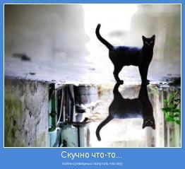 пойти суеверных попугать что ли))