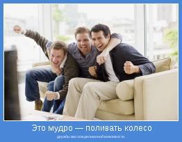 Как построить любовные и семейные отношения с другом