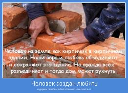 и дарить любовь, а без этого нет нам счастья!