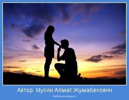 Любовь кастрирует