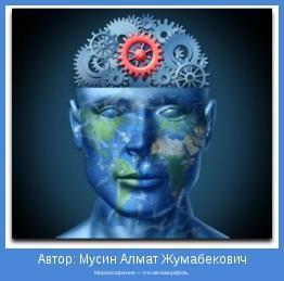 Мировоззрение — это метаморфоза.