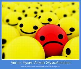 Хочешь уничтожить пессимизм? Уничтожь в мире зло.