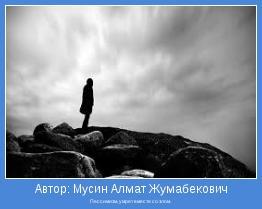 Пессимизм, умрет вместе со злом.