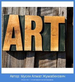 Искусство — это метафоричная метаморфоза.