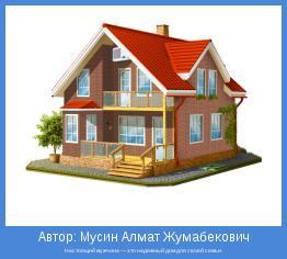 Настоящий мужчина — это надежный дом для своей семьи.