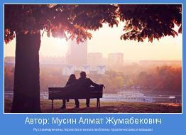 Русскиемужчины,теряютвсе внихвлюблены практическивсе казашки