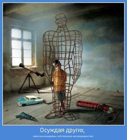 невольно выдаёшь собственное несовершенство.