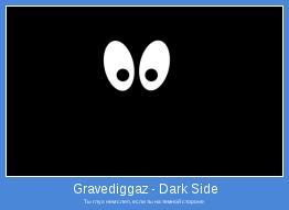 Ты глух нем слеп, если ты на темной стороне