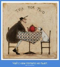Чай  это личное...