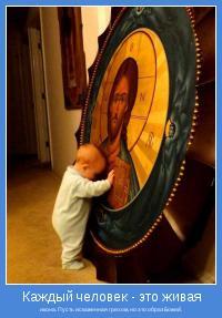 икона. Пусть искаженная грехом, но это образ Божий.