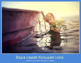 в мягкости и нежности нашего сердца...