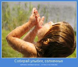 зайчиков, любимую музыку… и стань счастливым!))