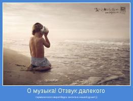 гармоничного мира! Вздох ангела в нашей душе! ))