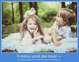 душевную близость и способность доставлять радость.))