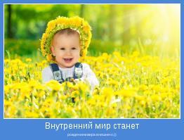 рождением мира внешнего.))