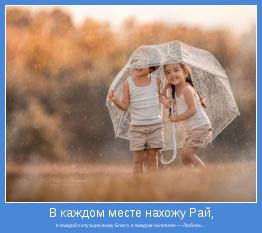 в каждой ситуации вижу Благо, в каждом человеке — Любовь...