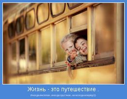Иногда весёлое , иногда грустное , но всегда вперёд !))