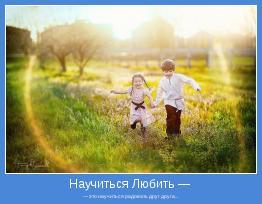— это научиться радовать друг друга...